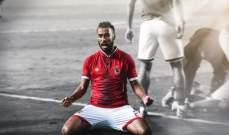 حسام عاشور يدخل تاريخ الاهلي المصري