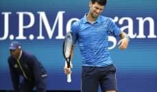 الاصابة تجبر ديوكوفيتش على الانسحاب من بطولة أميركا المفتوحة