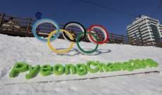 العلم الروسي لن يرفع في حفل ختام الالعاب الاولمبية الشتوية