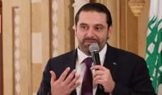 الرئيس سعد الحريري للاعبي منتخب لبنان: قلبي معكن