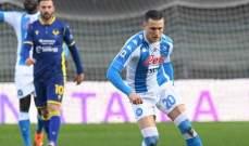 الدوري الإيطالي: نابولي يسقط أمام فيرونا وفوز جنوى