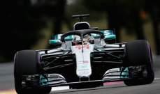 هاميلتون يفوز في فرنسا ويستعيد صدارة بطولة العالم للفورمولا وان