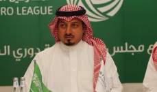 رئيس الاتحاد السعودي يكشف موعد ومكان كأس السوبر