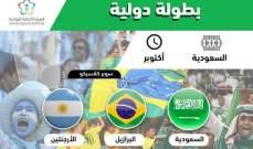 آل الشيخ يوقع على استضافة السعودية البطولة الدولية الرباعية
