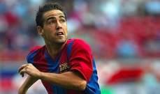 لاعب برشلونة السابق يضع حداً لمسيرته الكروية