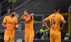 الإنطلاقة الأسوأ لروما في الدوري الإيطالي منذ ستّ سنوات