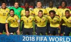 نبذة عن المنتخب الكولومبي المشارك في كاس العالم 2018