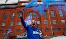 غلاسكو رينجرز بطلاً للدوري الإسكتلندي للمرة الأولى منذ 10 سنوات