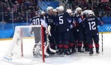 اميركا الى ربع نهائي هوكي الجليد في اولمبياد بيونغ تشانغ