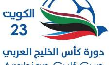 خليجي23:قطر تستهل حملة الدفاع عن لقبها امام اليمن والبحرين امام العراق