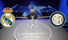 التشكيلة المتوقعة لقمّة ريال مدريد والانتر حسب موقع اليويفا