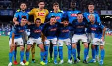 لاعبو نابولي سيستعينون برجال أمن لحمايتهم