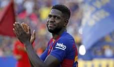 برشلونة ينفي انباء اعارة اومتيتي للانتر