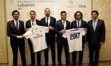 خاص- يوسف محمد وكاريمبو يتحدثان عن أهمية مشروع ريال مدريد في لبنان