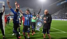 أتالانتا يستعد لخوض أول مباراة رسمية له في دوري الأبطال
