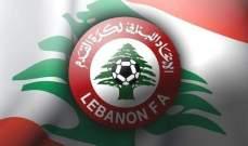 مقررات التعميم الاسبوعي للاتحاد اللبناني لكرة القدم