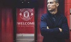رونالدو: حبّي لمانشستر يونايتد لا ينتهي وقد عُدت حيث أنتمي