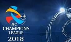 اكتمال عقد المتأهلين الى نصف نهائي دوري أبطال آسيا