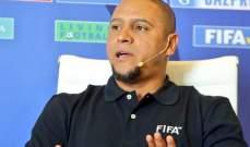 روبرتو كارلوس يوجه دعوة مفتوحة للجماهير لحضور مونديال الأندية بالامارات