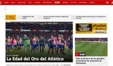 جولة على الصحف الإسبانية بعد فوز أتلتيكو مدريد