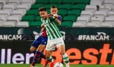 الليغا: ريال بيتيس يتخطى ليفانتي بثنائية متأخرة