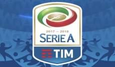 رسميًا: مباريات الدوري الإيطالي لن تُؤجّل