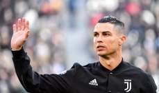 رونالدو يتكفل بعلاج 5 مشجعين في ماديرا لمكافحة كورونا
