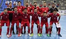 لبنان في المجموعة الثانية في نهائيات كأس آسيا لكرة الصالات 2020