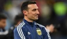 سكالوني: الفوز على البرازيل لديه اهمية كبيرة وسعيد من اجل اللاعبين