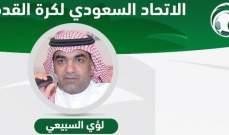 بعد تكليفه بالرئاسة مؤقتا.. السبيعي يكشف اولى مهامه مع الاتحاد السعودي
