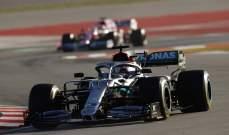 الحد من عدد موظفي فرق الفورمولا 1 الى 80 في السباقات