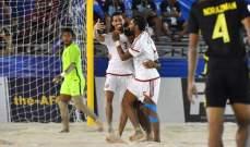 كأس آسيا للكرة الشاطئية: الامارات تسحق ماليزيا وتضع قدماً في نصف النهائي