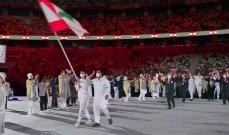دخول الوفد اللبناني إلى حفل افتتاح أولمبياد طوكيو