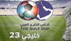 خاص: كأس الخليج إلى أين؟