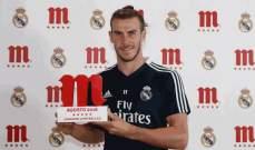 غاريث بايل لاعب الشهر في ريال مدريد