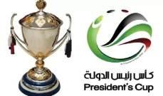 اكتمال عقد المتأهلين لربع نهائي كأس رئيس الإمارات