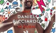 دانيال ريكياردو يسخر من قلة عضلاته