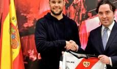 رسميا: رايو فاليكانو يضم لاعب اتلتيكو مدريد السابق