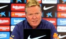 كومان: يجب حماية اللاعبين مثل نيمار وقرار ميسي بيده