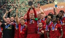 ليفربول يكتب التاريخ بالذهب كأول نادي إنكليزي يتوج بالثلاثية