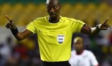 الكشف عن حكم مباراة افتتاح كاس افريقيا 2019