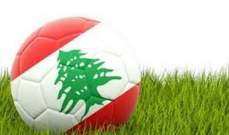تحديد مواعيد مباريات الأسبوع الثاني من بطولة لبنان لكرة القدم