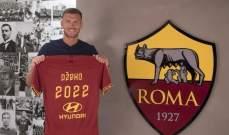 روما يجدد عقد دزيكو حتى 2022