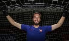 حارس اتلتيكو مدريد الشاب: اوبلاك الأفضل في العالم