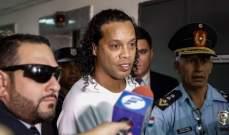 اخلاء سبيل النجم البرازيلي رونالدينيو