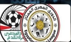 الدوري المصري: طلائع الجيش يكتفي بالتعادل امام اسوان