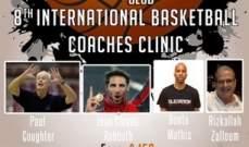 الدورة الدولية الثامنة لمدربي كرة السلة