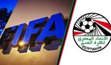فيفا يمدد فترة عمل اللجنة التي تدير الاتحاد المصري  ويقلص عددها