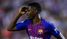برشلونة يتخذ قراره الحاسم بشأن ديمبيلي