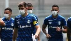 لاعبو غريميو يحمون انفسهم من فيروس كورونا